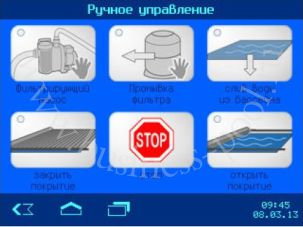Режим ручного управления системой  EUROMATIK . net (Евроматик нет)
