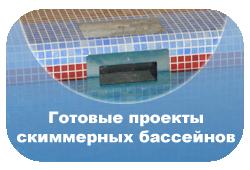 Меню: Готовые проекты скиммерных бассейнов