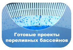 Меню: Готовые проекты переливных бассейнов