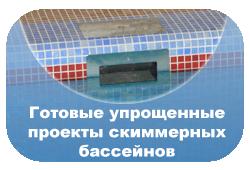 Меню: Готовые упрощенные проекты скиммерных бассейнов