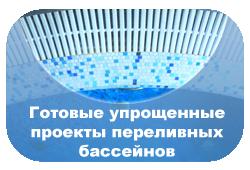 Меню: Готовые упрощенные проекты переливных бассейнов